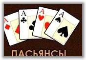 Игра пасьянсы 3