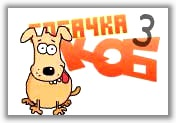 Собачка Коб - 3